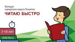 читаю быстро