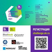 Олимпиада Skolkovo Junior Challenge 2021