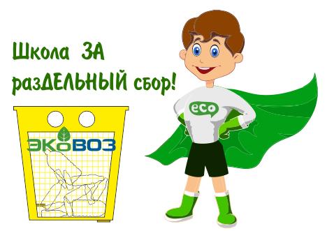Логотип Эковоза