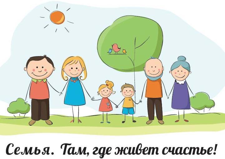Семья.Счастье