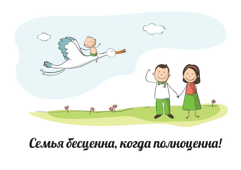 Семья счастье